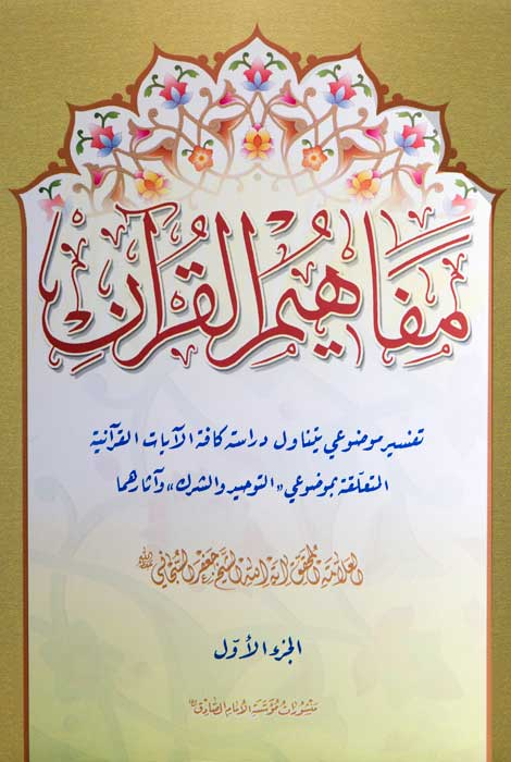 مفاهیم القرآن (10 جلدی)