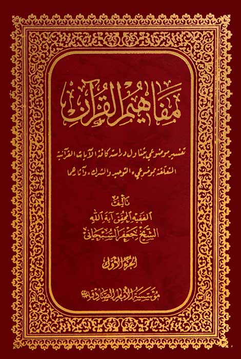 مفاهیم القرآن (جلد 1)