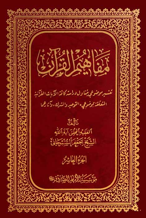مفاهیم القرآن (جلد 10)