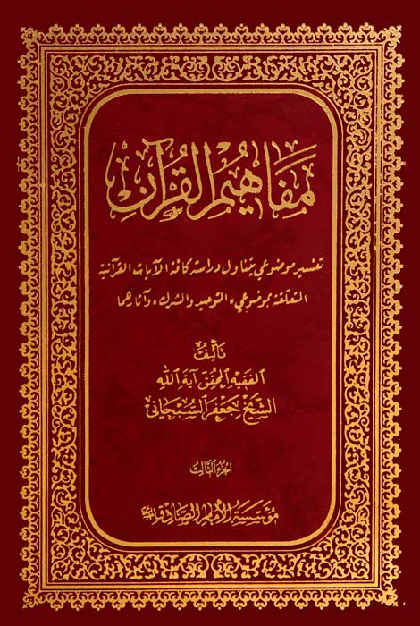 مفاهیم القرآن (جلد 3)