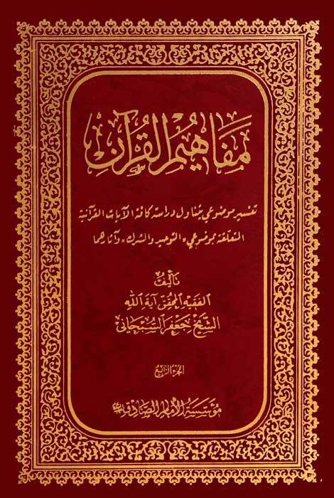 مفاهیم القرآن (جلد 4)