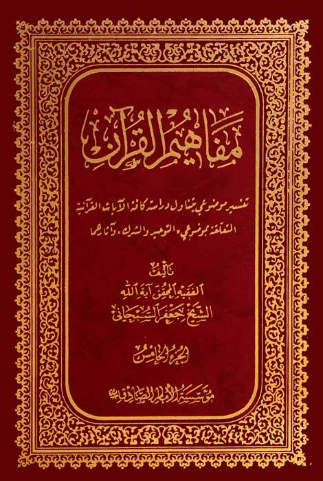 مفاهیم القرآن (جلد 5)