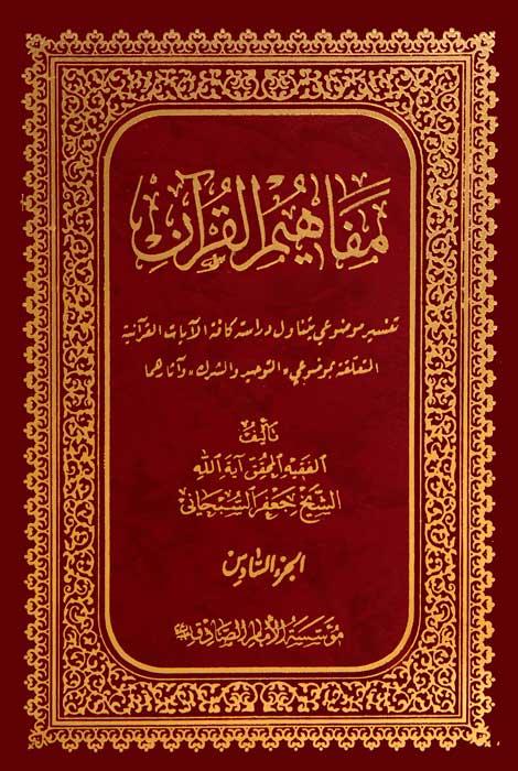 مفاهیم القرآن (جلد 6)