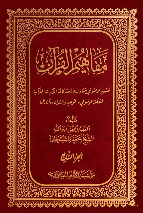مفاهیم القرآن (جلد 7)
