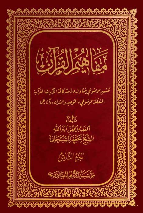 مفاهیم القرآن (جلد 8)