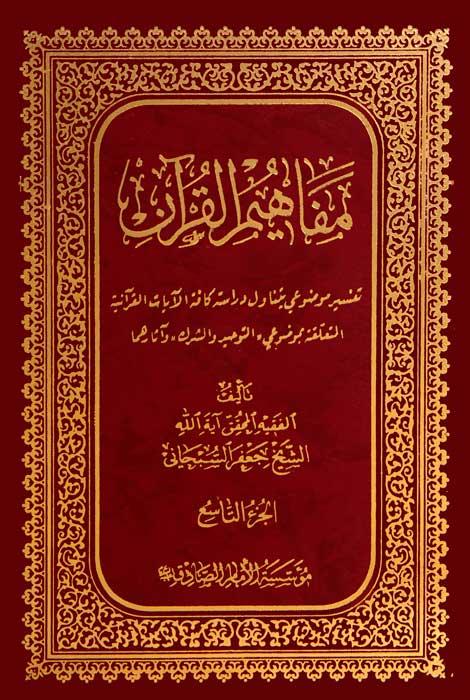 مفاهیم القرآن (جلد 9)