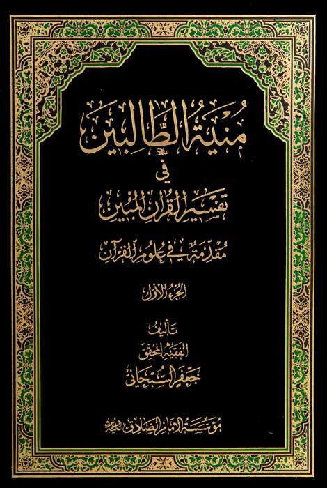 منية الطالبين في تفسير القرآن المبين ج 1