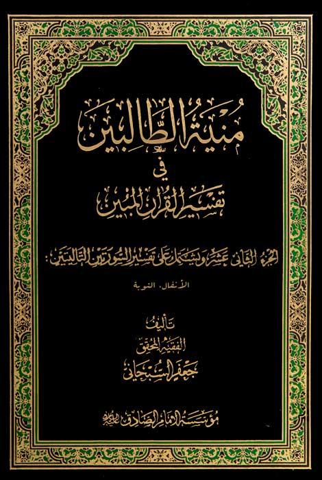 منية الطالبين في تفسير القرآن المبين ج 12