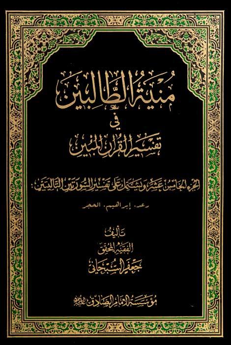 منية الطالبين في تفسير القرآن المبين ج 15
