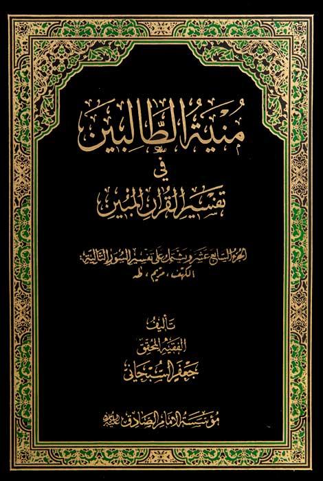 منية الطالبين في تفسير القرآن المبين ج 17