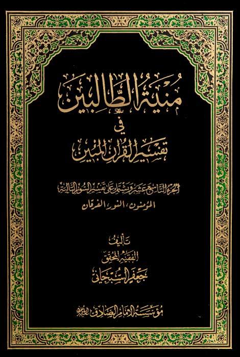 منية الطالبين في تفسير القرآن المبين ج 19