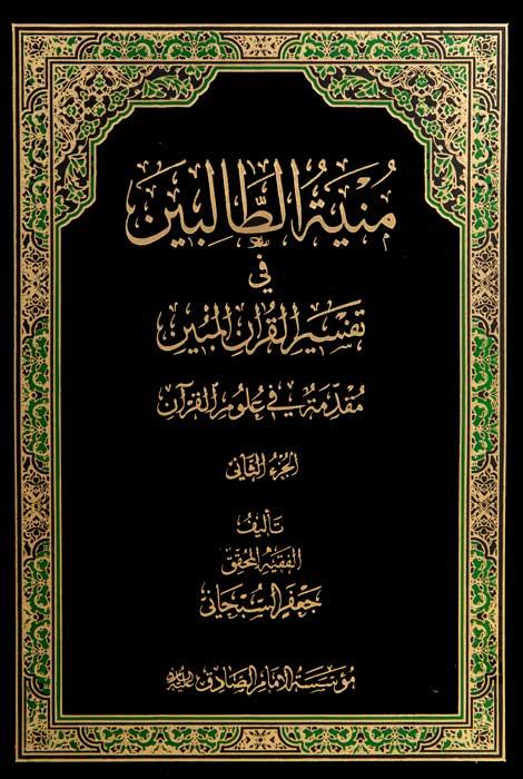 منية الطالبين في تفسير القرآن المبين ج 2