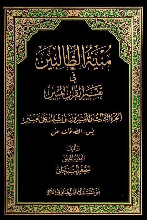 منية الطالبين في تفسير القرآن المبين ج 23