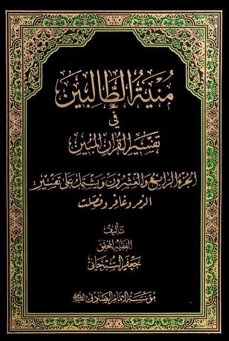منية الطالبين في تفسير القرآن المبين ج 24