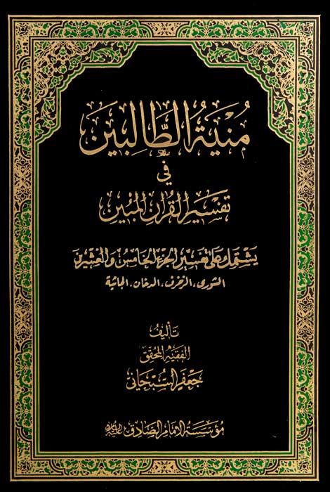 منية الطالبين في تفسير القرآن المبين ج 25