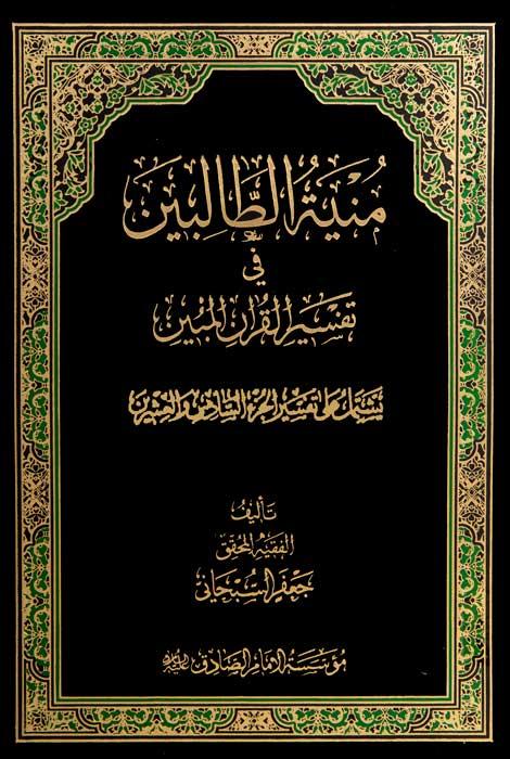 منية الطالبين في تفسير القرآن المبين ج 26