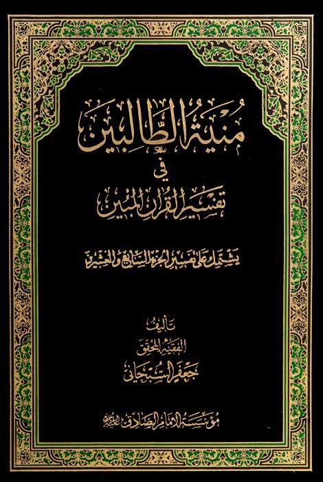 منية الطالبين في تفسير القرآن المبين ج 27