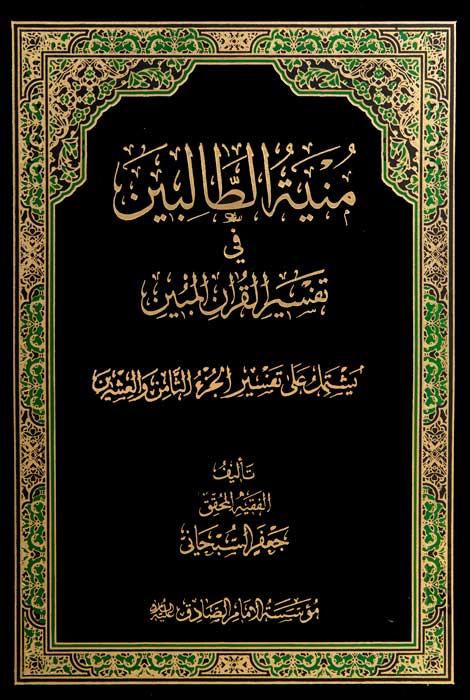 منية الطالبين في تفسير القرآن المبين ج 28