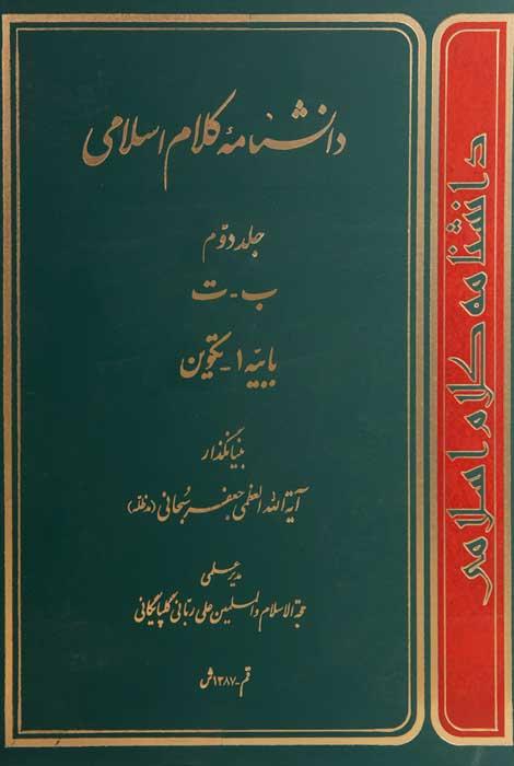 دانشنامه کلام اسلامی ج 2