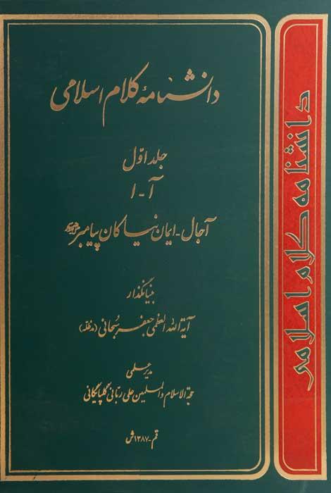 دانشنامه کلام اسلامی ج 1