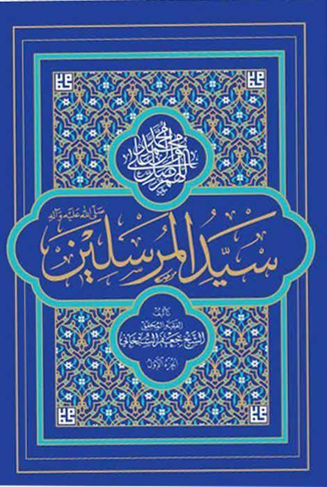 سید المرسلین