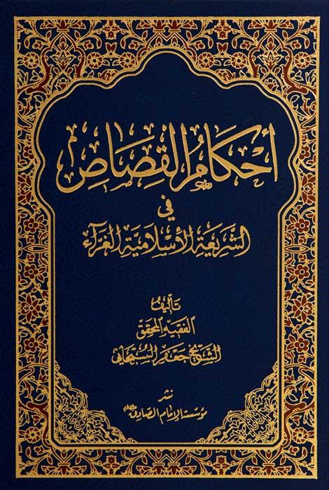 أحکام القصاص في الشريعة الإسلامية الغراء