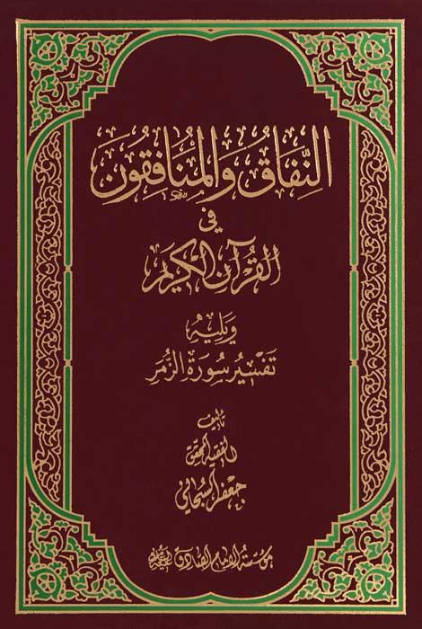 النفاق و المنافقون فی القرآن الکریم