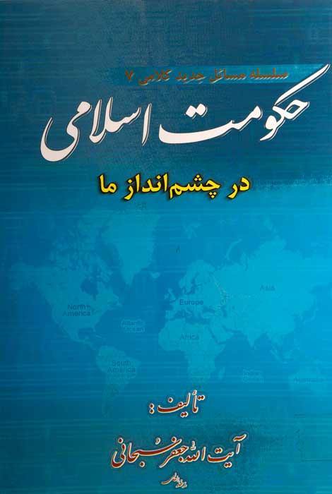 حکومت اسلامی در چشم انداز ما