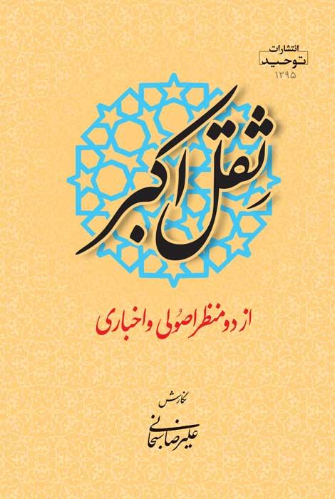 ثقل اکبر از منظر اصولی و اخباری