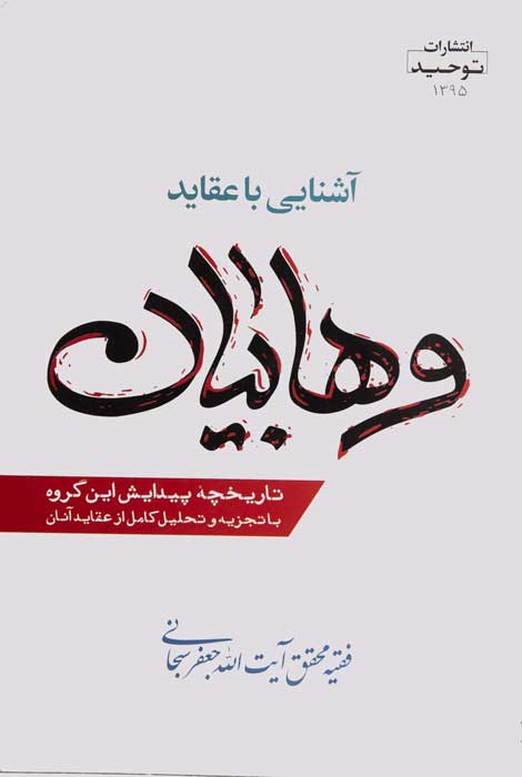 آشنایی با عقاید وهابیان- شومیز
