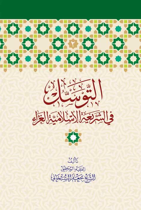 التوسل في الشریعة الاسلامیة الغراء