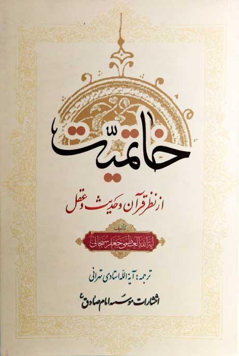 خاتميت ازنظر قرآن و حديث و عقل