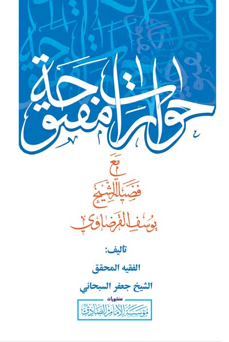 حوارات مفتوحه مع الشیخ یوسف القرضاوی