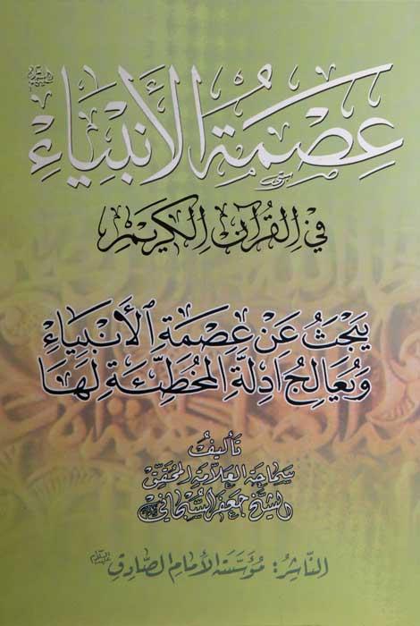 عصمة الانبیاء فی القرآن الکریم