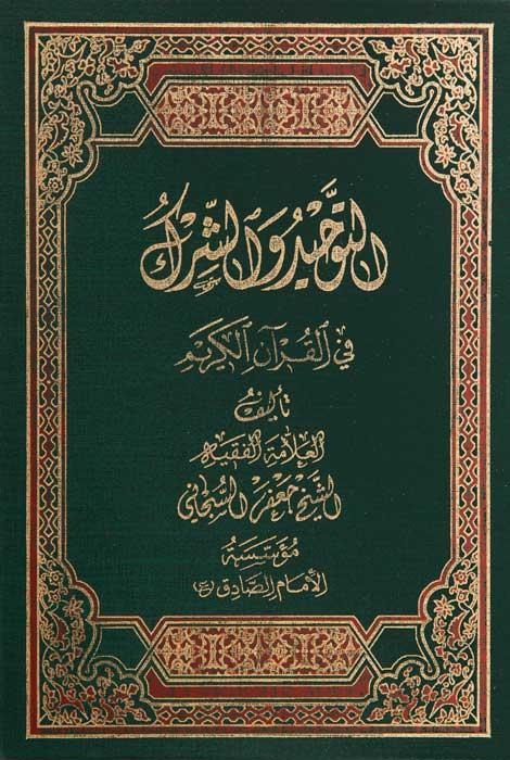 التوحید و الشرک في القرآن الکریم