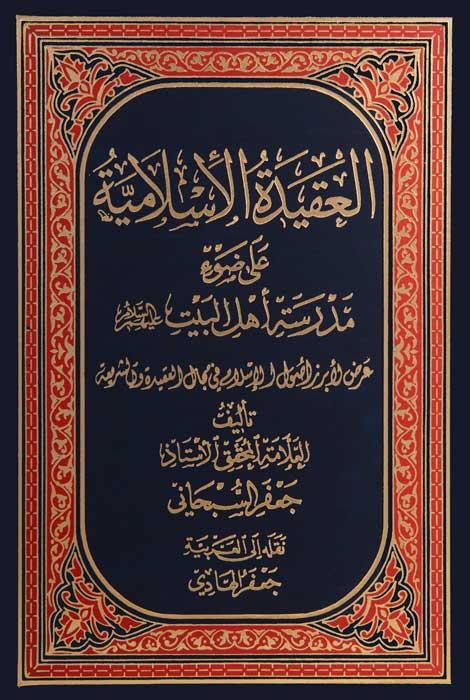 العقیدة الاسلامیة