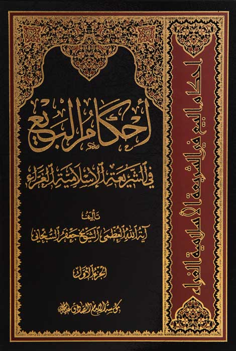 احکام البیع فی الشریعة الاسلامیة الغراء (2 جلدی)