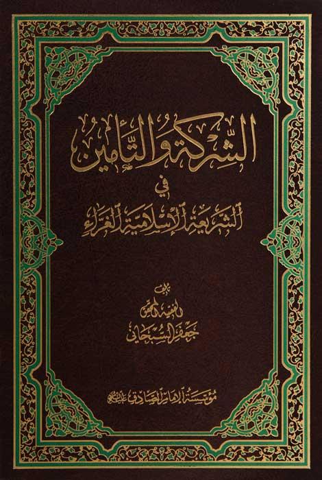 الشرکة و التأمین فی الشریعة الاسلامیة الغراء
