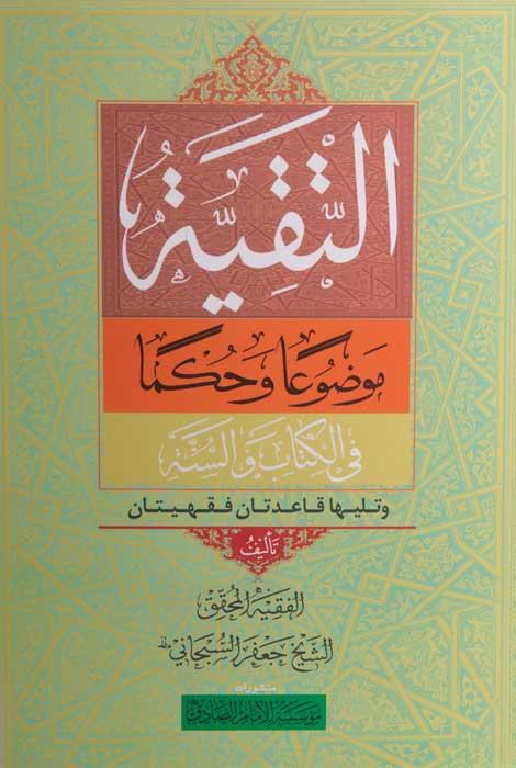 التقیه،موضوعا و حکما - قاعدتان فقهیتان