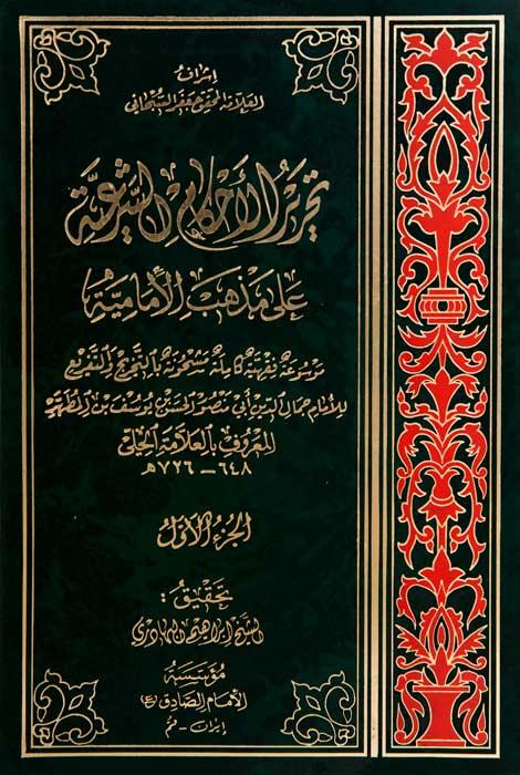 تحریر الأحکام الشرعیة علی مذهب الإمامیة