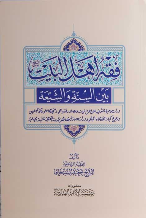 فقه اهلالبیت علیهم السلام بین السنة والشیعة