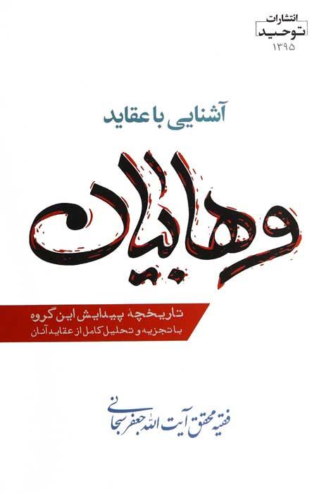 آشنایی با عقاید وهابیان