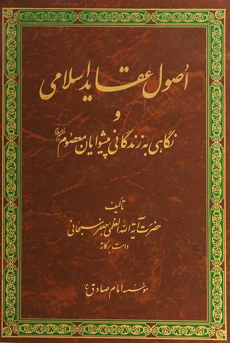 اصول عقاید اسلامی