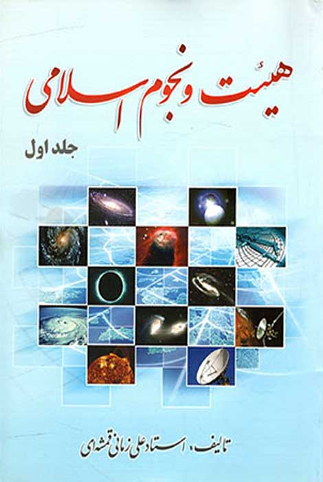 هيئت و نجوم اسلامي1