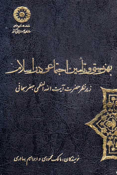 بهزیستی و تأمین اجتماعی در اسلام
