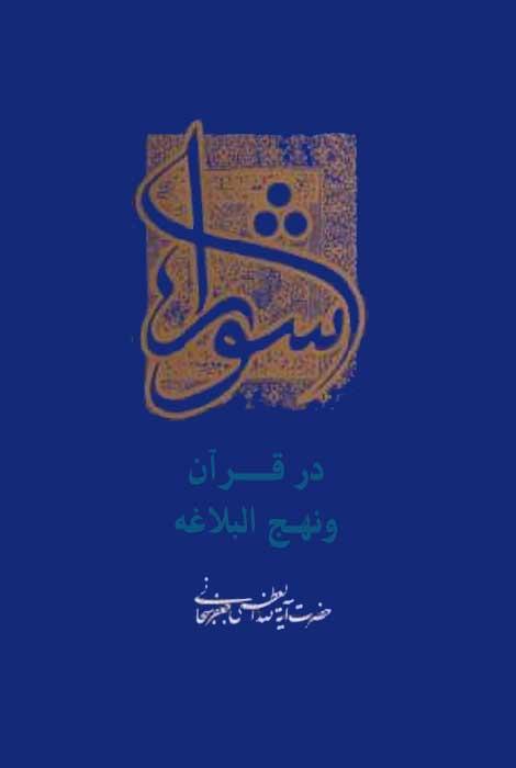 شورا در قرآن و نهج البلاغه